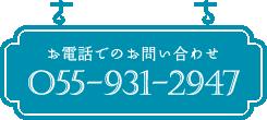 お電話でのお問合せ 055-931-2947