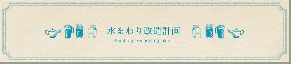 水まわり改造計画