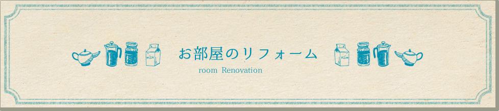 お部屋のリフォーム